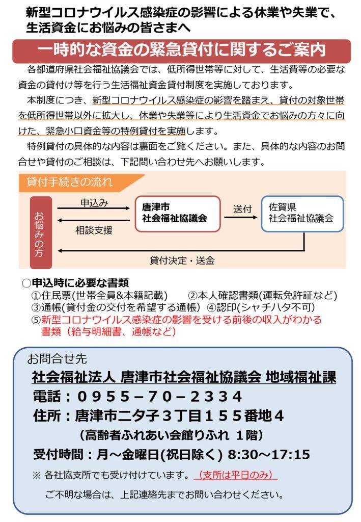 【チラシ】特例貸付(緊急、総合)R2.5.12改のサムネイル