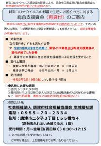 【チラシ】特例貸付(再貸付用)8月延長分のサムネイル